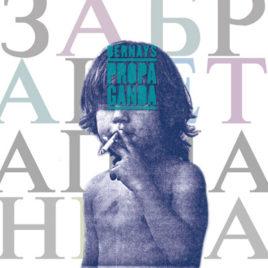 BERNAYS PROPAGANDA 'Zabraneta Planeta' LP